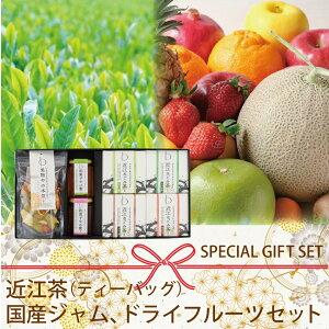 【送料無料】和菓子やの蜜・果物やの本気・近江なごみ茶ティーバッグセット(BOX4)ジャム コンフィチュール ドライフルーツ おいしい 日本茶 国産 滋賀県産 ホット アイス 水出し 箱入り