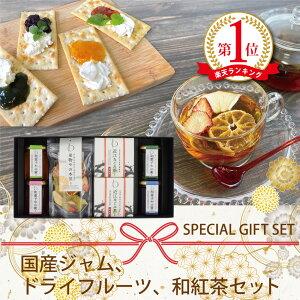 母の日 ギフト【送料無料】和菓子やの蜜・果物やの本気・和紅茶セット(BOX4)ドライフルーツ ジャム コンフィチュール フルーツティー フレーバーティー おいしい 日本茶 国産 滋賀県産