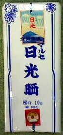 さらし【松】当店の人気さらし「錦」よりちょい格上の国産さらし「松」安心の国産!店長オススメ マスク作り、祭り料理醗酵食品作りに最適の晒です。