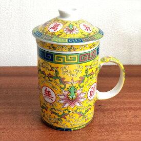 (茶漉し付マグカップ[萬寿 黄])茶漉しと蓋付きで気軽にティータイム!(中国茶器 フタ付 大きい 茶こし付きマグカップ 和 台湾 アジアン雑貨 お土産 おしゃれ かわいい 蓮 ロータス 花 フラワー マグ カップ 陶磁器 アジア雑貨 インテリア)