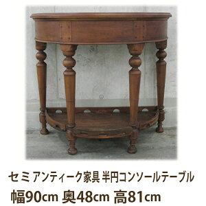 アンティーク家具半円コンソール