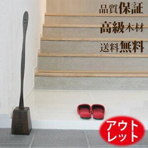 誰でも簡単に素敵な玄関にする方法!長い靴べら(くつべら)セット【紫檀】