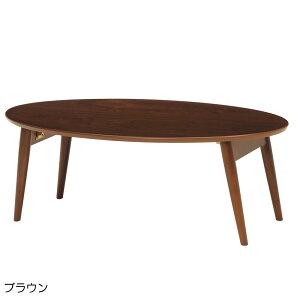 折り畳み脚楕円型センターテーブル[ブラウン]