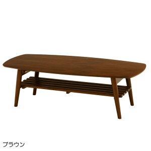 折り畳み脚棚付きセンターテーブル[ブラウン]