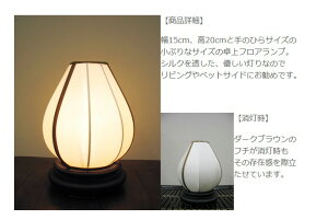 アジアン照明ロータスフロアランプ(SS)