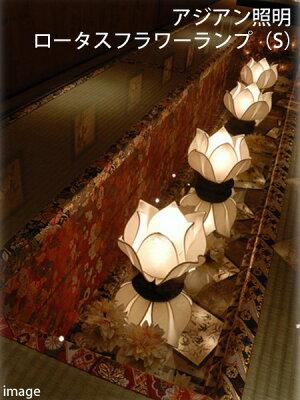 アジアン照明ロータスフラワーランプ(S)