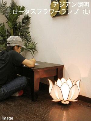 アジアン照明ロータスフラワーランプ(L)
