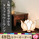 (ロータスフラワー L フロアランプ)フロアライト アジアン 照明 間接照明 おしゃれ かわいい ランプ リビング テーブルライト 照明器具 ライト led L...