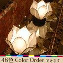 (ロータスフラワー S フロアランプ)フロアライト アジアン 照明 間接照明 おしゃれ かわいい ランプ リビング テーブルライト 照明器具 ライト led L...