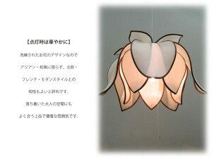 アジアン照明フラワー3枚葉天井照明【インテリア照明】【ペンダントライト】