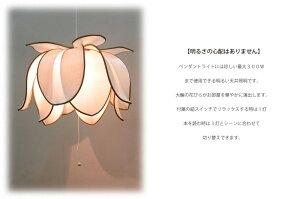 アジアンインテリア照明フラワー3枚葉300Wペンダントライト【interior天井照明】