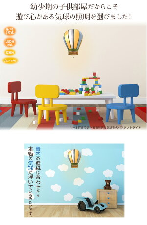アジアン照明気球型天井照明(ライトブルー/ライトイエロー)