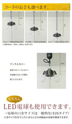 2灯式ソケット天井照明[ブラック]