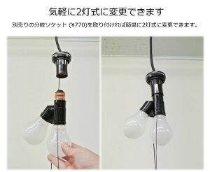 1灯式ソケット天井照明[ブラック]