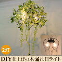【2灯式KOMOREBI フラワーペンダントライト】(ペンダントライト 和風 間接照明 和室 天井照明 送料無料 ペンダントラ…