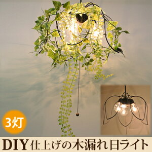 3灯式KOMOREBIフラワーペンダントライト