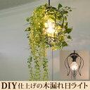 (1灯式 コモレビ ペンダントライト) ペンダントライト led(led電球対応)レトロなソケット 1灯用 ペンダント e26 照明 おしゃれ 照明器具 6畳 天井照明 天井。1灯 シンプル インダス