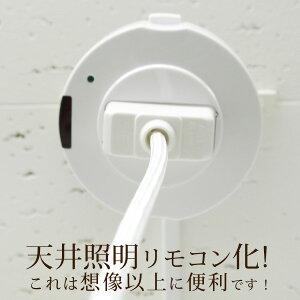 取り付け簡単!天井照明用【OHM】赤外線リモコンスイッチ