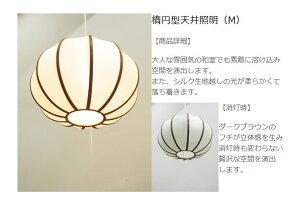 和風照明楕円型天井照明(M)