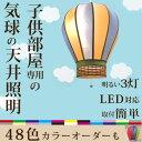 (気球 ペンダントライト)子供部屋 照明 子供部屋 子ども部屋 子供部屋照明 子供(子ども こども)ペンダントライト led(LED電球対応)天井照明 3灯 2灯のおしゃれ かわいい 天井(シーリング