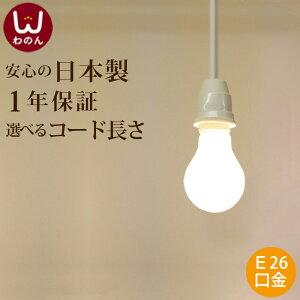 1灯式口金E26シンプルソケット天井照明[ホワイト]