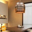 (バンブー 鳥かご ペンダントライト)アジアン 照明 和風(アジア 和室 和モダン 和)天井照明 2灯 3灯ペンダント ライト ランプ (和風照明器具 和風ペンダントライト 和風ランプ 和室照明)おし