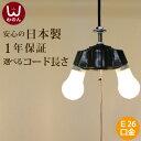 (2灯式 ソケットホルダー 裸電球 ランプ 黒)ペンダントライト led(led電球対応)レトロ ソケット 2灯用 ペンダント ラ…