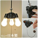 (3灯式 ソケットホルダー 裸電球 ランプ 黒)ペンダントライト led(led電球対応)レトロ ソケット 3灯用 ペンダント ラ…