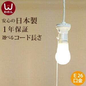 1灯式ソケット天井照明[ホワイト]