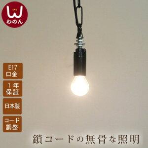 1灯式チェーンコードソケット天井照明