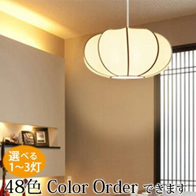 ペンダントライト 和室 照明 楕円L 和風 2灯 3灯 LED対応 led 照明器具 和モダン 和 シーリングライト 天井照明 シーリング 和風照明 ペンダント照明 6畳 8畳 明るい 和風照明器具 和風ペンダントライト 和風ランプ 和室照明 ランプ ライト