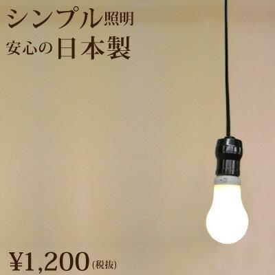 (裸電球 ランプ 黒) ペンダントライト led(led電球対応)レトロなソケット 1灯用 ペンダント E26 コンセント ソケットホルダー ソケットコード 照明器具 6畳 天井照明 天井 照明。1灯 シンプル モダン ライト。おしゃれ 和室 和風 器具 引掛シーリング 電気ソケット LED