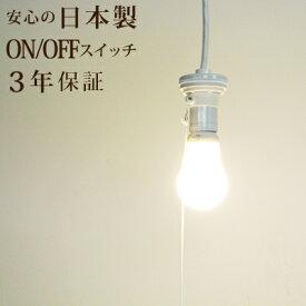 (1灯式 ソケットホルダー 裸電球 ランプ 白)ペンダントライト led(led電球対応)レトロなソケット 1灯用 ペンダント E26 コンセント ソケットコード 照明器具 6畳 天井照明 天井 照明。1灯 シンプル モダン ライト。おしゃれ 器具 引掛シーリング 電気ソケット LED