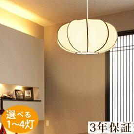 ペンダントライト 和室 照明 楕円L 和風 2灯 3灯 4灯 照明器具 和モダン 和 シーリングライト 天井照明 シーリング 和風照明 ペンダント照明 6畳 8畳 10畳 明るい 和風照明器具 和風ペンダントライト 和風ランプ 和室照明 ランプ ライト 大正ロマン LED対応 led 昭和レトロ