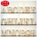 【アウトレット価格!木製アルファベットオブジェ (A〜R)高さ10cm】(アルファベット オブジェ アルファベット 木製 アルファベット ブロック)