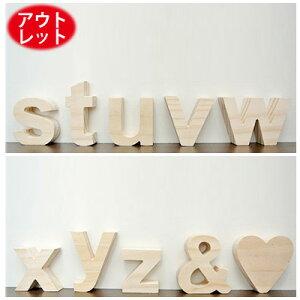 ウッデンレターアルファベット小文字オブジェ(s〜z/その他記号)