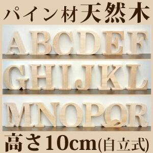 ウッデンレターアルファベット(A〜R)