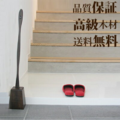 色剥げしない天然色 靴べら ロング スタンド 木製 スタンド付き 靴べらロングなので立ったまま靴が履けます。高級な紫檀 天然木を使用してるのでお洒落(おしゃれ)なロング靴べら(くつべら 靴ベラ)和風 シンプル 新築祝い 退職祝い 父の日 敬老の日 ギフト お祝い 送料無料