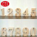 【アウトレット価格!木製 数字オブジェ(1〜0)高さ10cm 】パイン材の無塗装仕上げなのでお好みで簡単着色できます!オ…