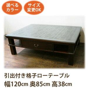 引出付き格子ローテーブル