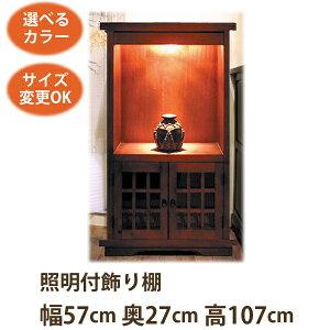 和風家具照明付飾り棚
