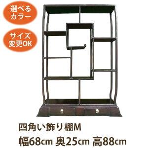四角い飾り棚(M)