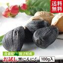 【メール便送料無料】青森 田子 お試し 黒にんにく 100g