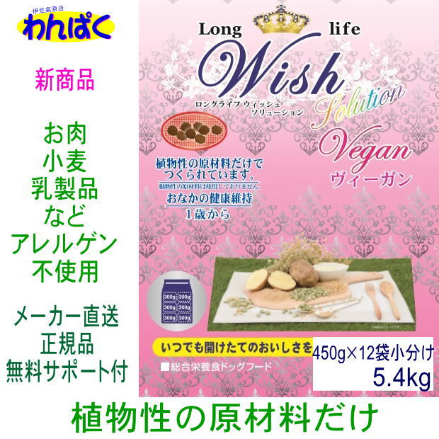 【新発売】 Wish ウィッシュ ヴィーガン 5.4kg 野菜 ベジタリアン 全犬種用 ロングライフ 小分け450gアルミ包装が12個 ドッグフード 安心安全 健康 犬 わんぱく