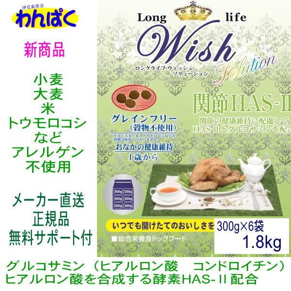 Wish ウィッシュ HAS-2 ソリューション1.8kg 1歳犬〜 ロングライフ小分け6袋 ペットフード ドッグフード 穀物不使用 犬ご飯 ドックフード わんぱく