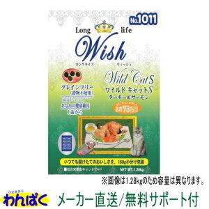 Wishウィッシュワイルドキャットターキー&サーモン320g
