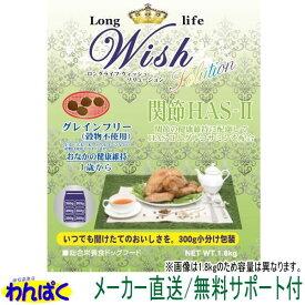 【クーポン有】 Wish ウィッシュ 犬用 HAS-2 ソリューション720g 安全 無添加 ドックフード 食物アレルギー 皮膚 痒み予防 わんぱく ドライフード お試し ALE