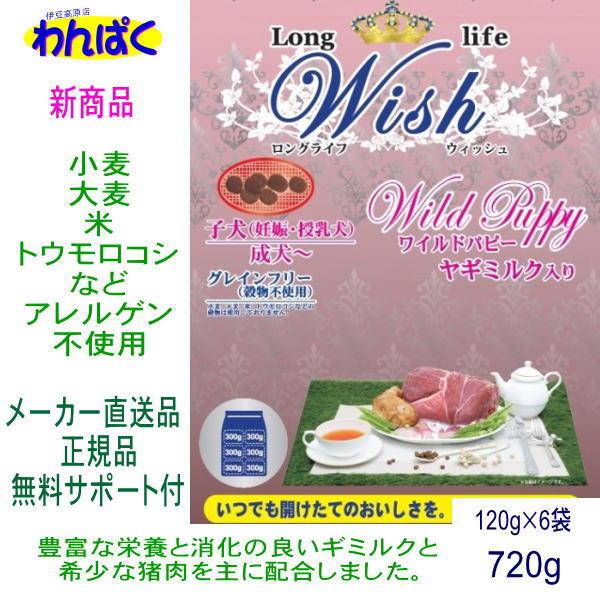 【新発売】 Wish ウィッシュ ワイルドパピー720g 子犬・妊娠&授乳犬 ロングライフ 小分け6袋 猪肉 ドックフード ペットフード 新鮮 小分け フード 穀物不使用 わんぱく