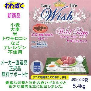 Wishウィッシュワイルドパピー5.4kg猪肉安全無添加ドックフード食物アレルギー皮膚痒み予防わんぱく