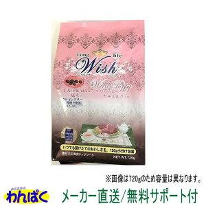 新発売Wishウィッシュパピー5.4kg子犬・妊娠&授乳犬ロングライフ猪肉ドックフードペットフード新鮮小分けフード穀物不使用わんぱく